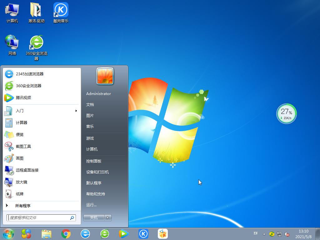 技术员联盟Win7 Sp1 64位旗舰版 V2021.05