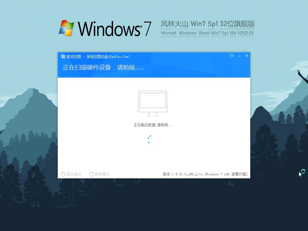 ���ֻ�ɽWin7 Sp1 32λ�ȶ��콢�� V2021.05