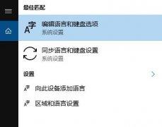 Win10控制面板没有语言选项怎么办?
