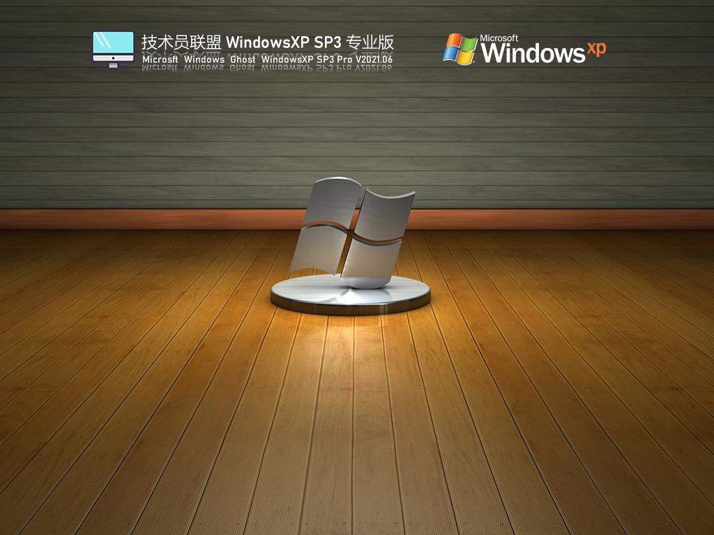 技术员联盟Windows XP SP3稳定专业版 V2021.06