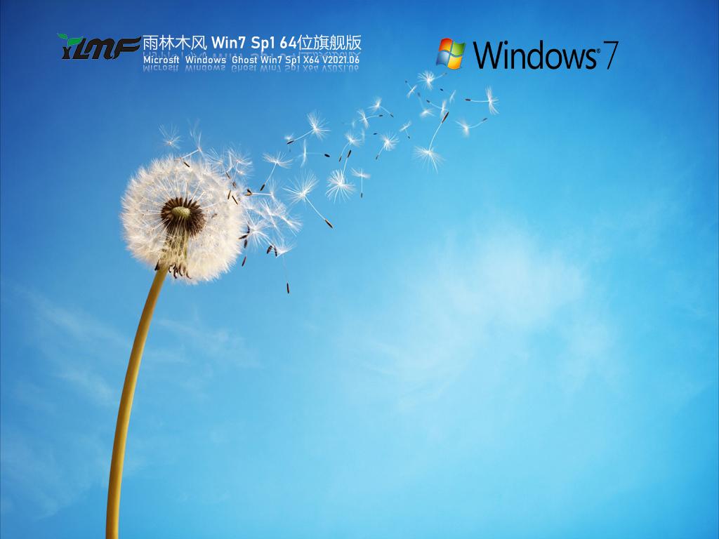 雨林风木Win7 Sp1 64位旗舰版 V2021.06