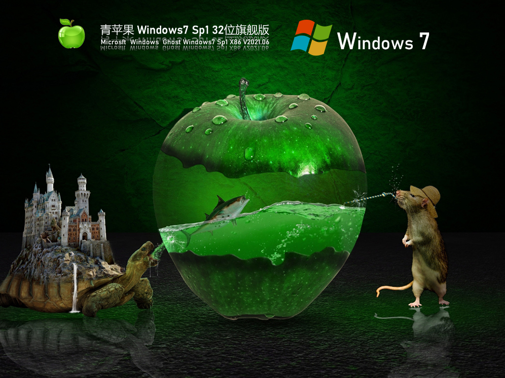 青苹果Windows7 Sp1 32位旗舰装机版 V2021.06