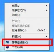Win8电脑屏幕分辨率调不了怎么办?
