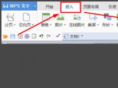 Wps公式编辑器怎么调出来?