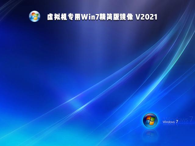 虚拟机专用Win7精简版镜像 V2021