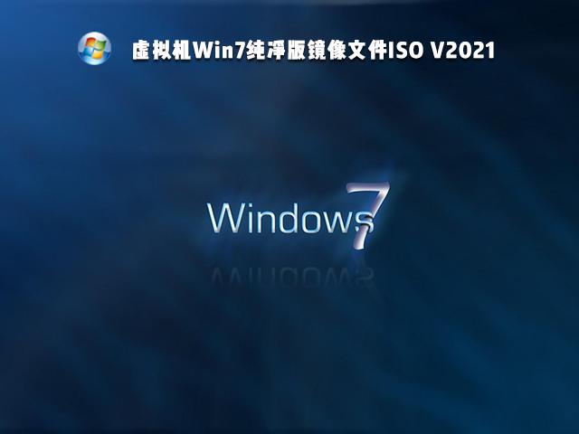 虚拟机Win7纯净版镜像文件ISO V2021