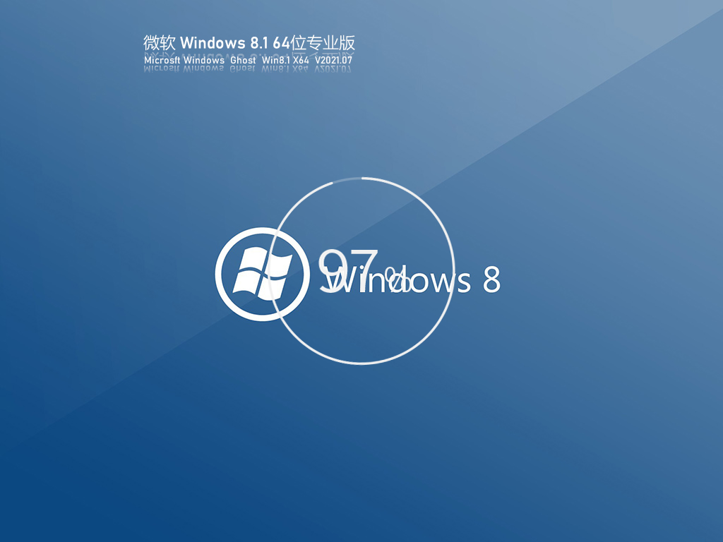微软Win8 64位官方正式版 V2021.07