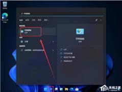Win11控制面板里面怎么找到系统安全?控制面板的系统安全在哪?