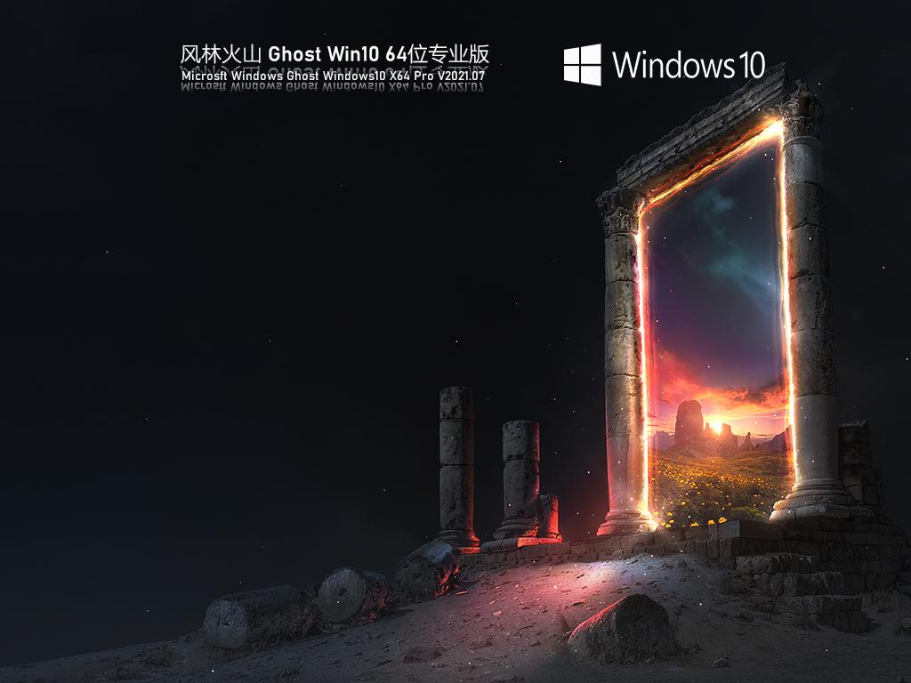 风林火山Win10 64位激活专业版 V2021.07