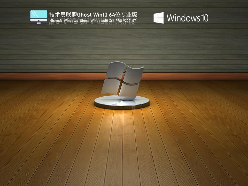 技术员联盟Win10 64位永久激活版镜像 V2021.07