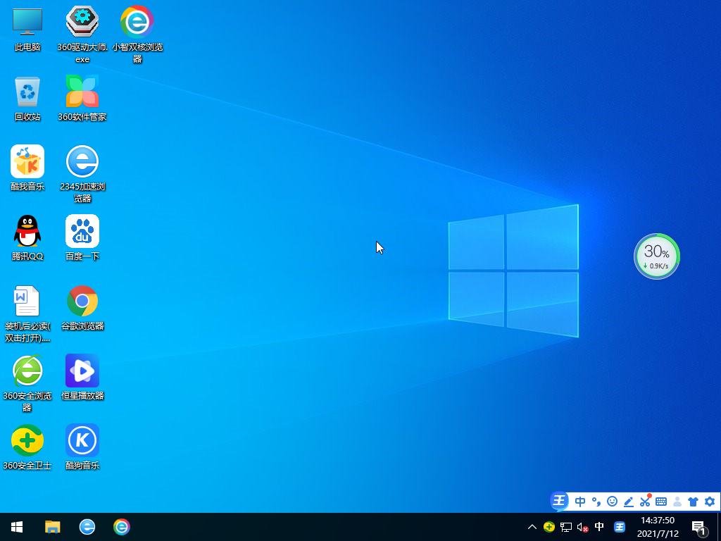电脑公司Win10 21H1 64位极速专业版 V2021.07