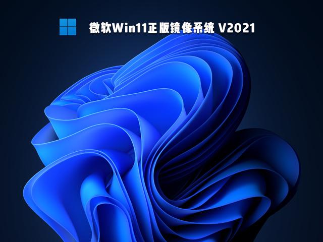 微软Win11正版镜像系统 V2021