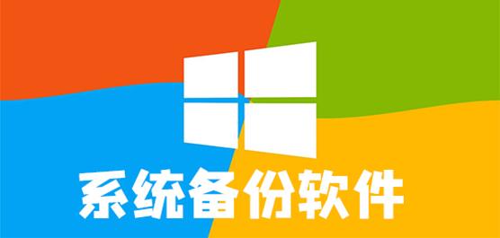 电脑系统备份软件有哪些?电脑备份软件推荐下载