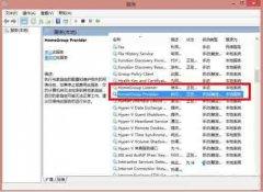 Win8电脑怎么禁用家庭组服务?win8禁用家庭组服务图文教程