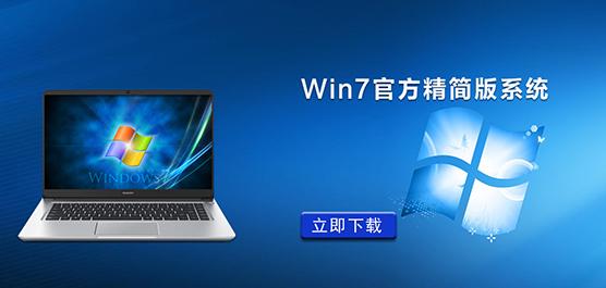 Win7官方精简版系统_Win7官方精简