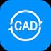 全能王CAD转换器 V2.0.0.6 官方最新版