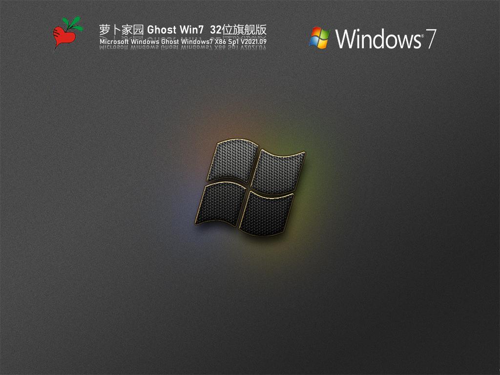 萝卜家园Win7 32位全能驱动旗舰版 V2021.09