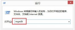 Win8怎么删除dll文件?Win8删除dll文件的方法