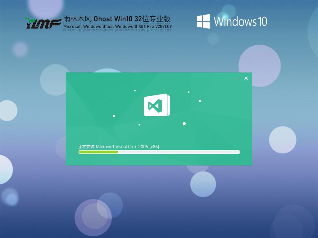 雨林木风Ghost Win10 32位精简专业版 V2021.09