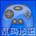 游戏乱码修正大师 V1.2 中文绿色版