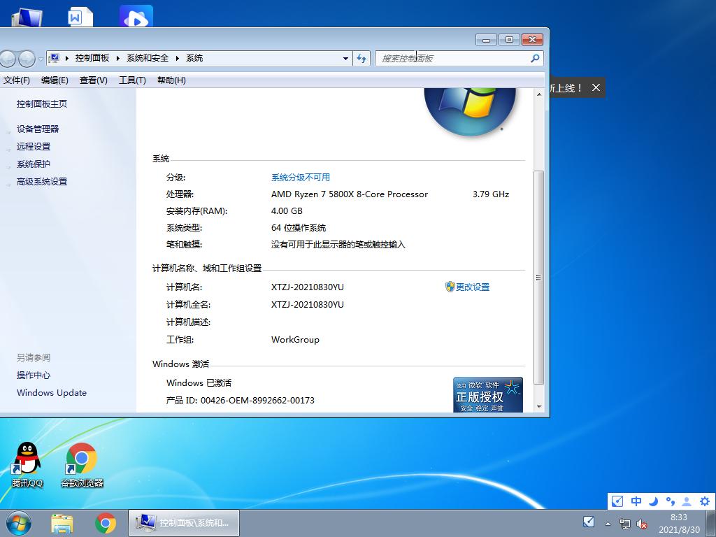 青苹果Win7 64位稳定旗舰版 V2021.09