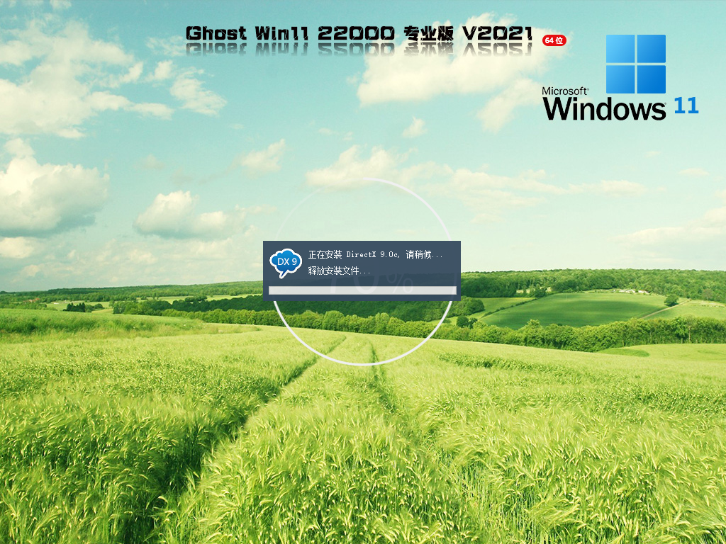 Win11 22000.258 官方正式版 V2021.10