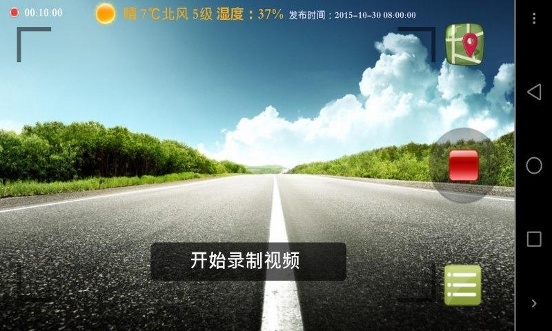 鹰眼行车记录仪 v3.4.2