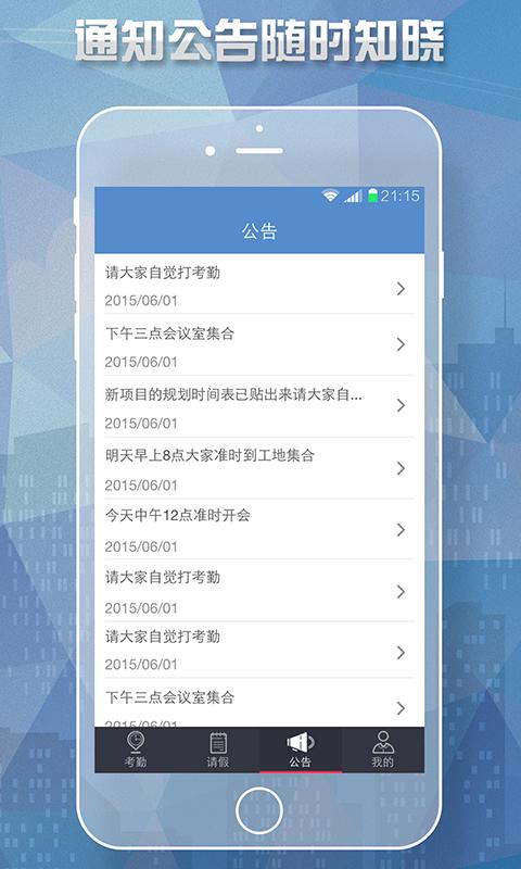 手机考勤通 v1.8.2