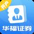 華福手機開戶 v2.1.4