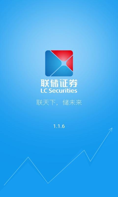 联储证券 v1.1.9