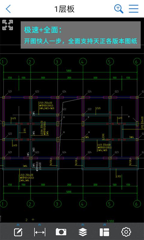 CAD快速看图 v4.3.0