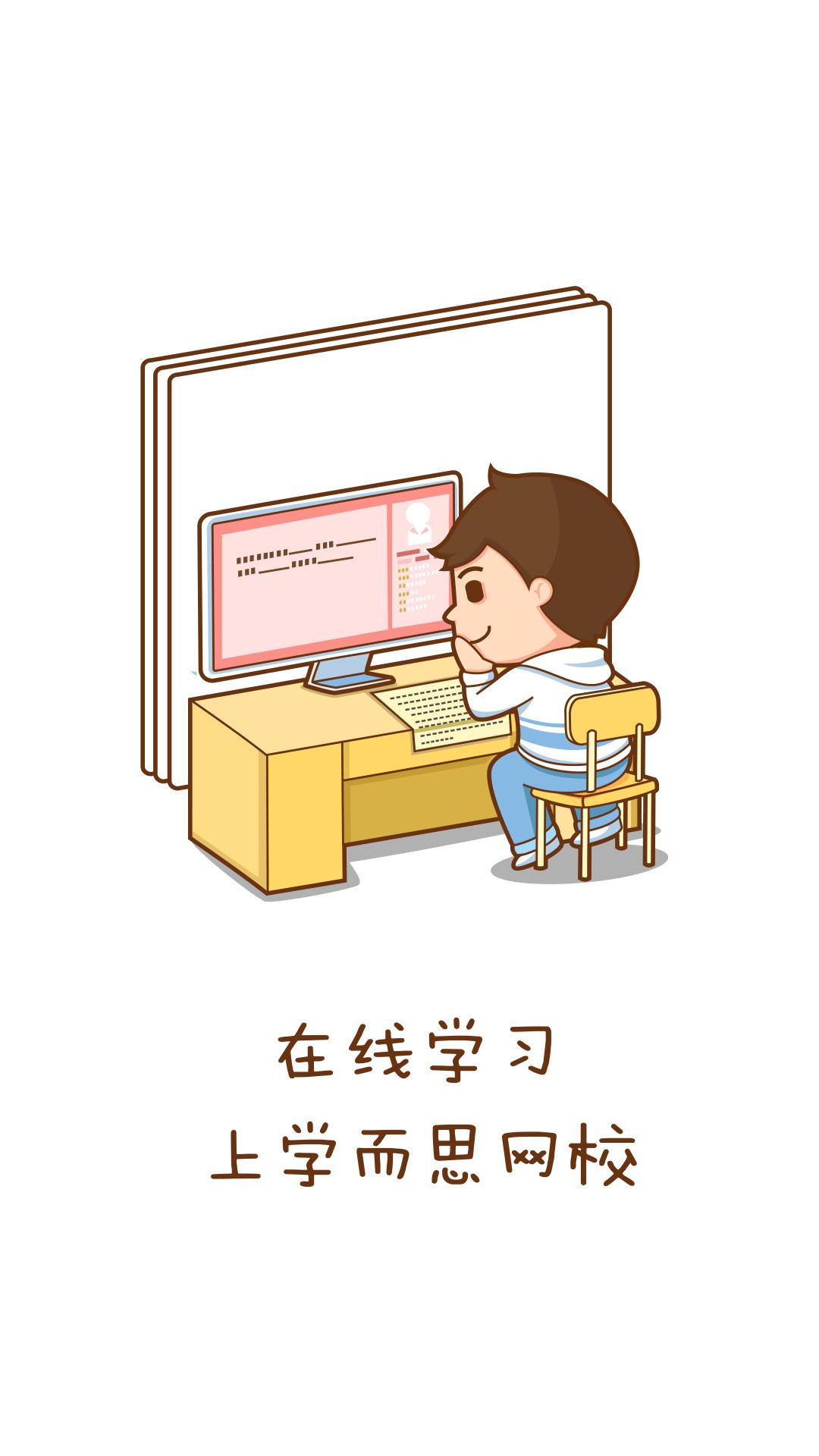學而思網校 v5.12.01