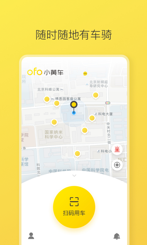 ofo共享单车 v2.13.0