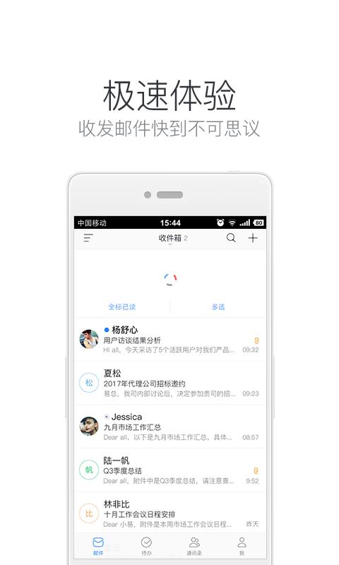 网易邮箱大师 v6.7.1