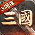 超级群英传-战三国 v8.6.20.3