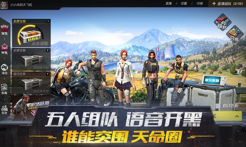 终结者2:审判日(电影官方手游)-300人跳伞空降 v1.114364.129903