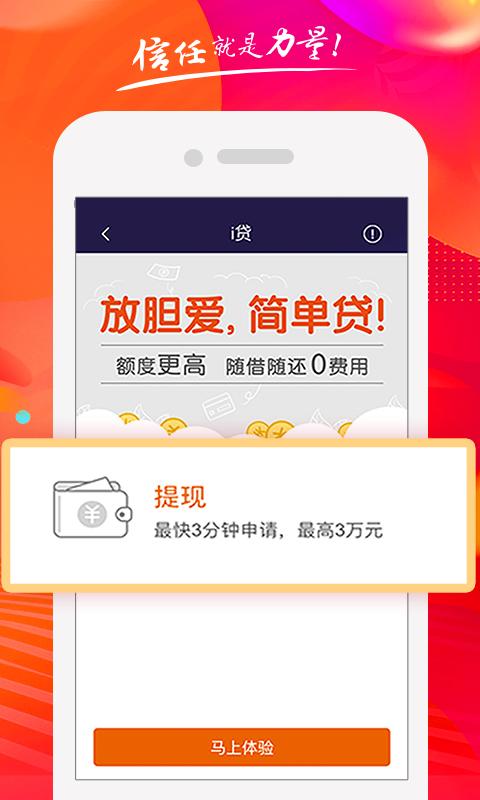 平安普惠 v5.14.0