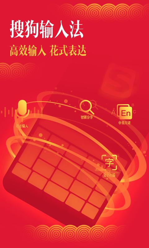 搜狗输入法 v8.18