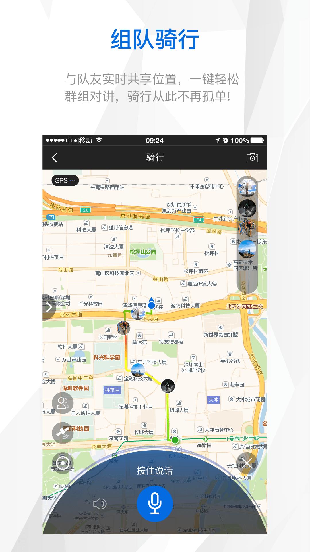 来啊骑行 v2.1.2