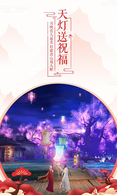 诛仙-新春贺岁福利 v1.292.2