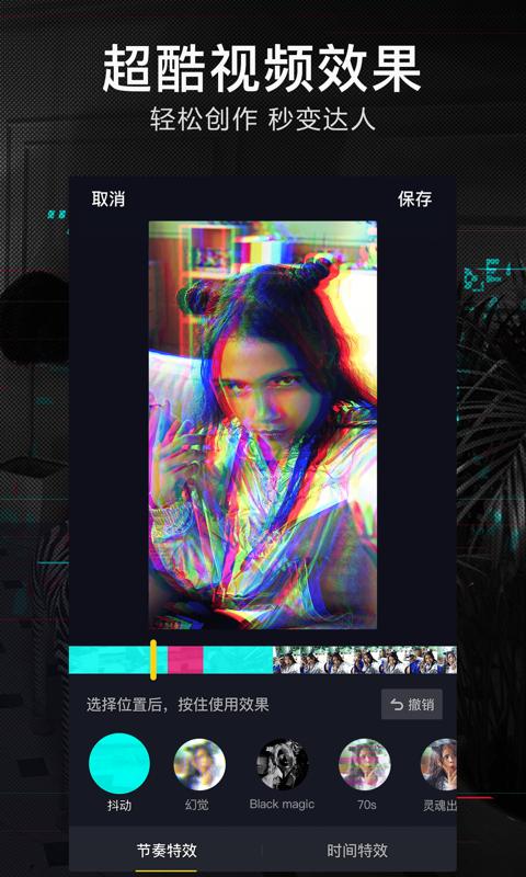 抖音短视频 v1.7.9
