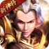 血染征袍-三国新神将 v103.0