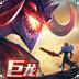 剑与家园-巨龙时代 v1.18.0