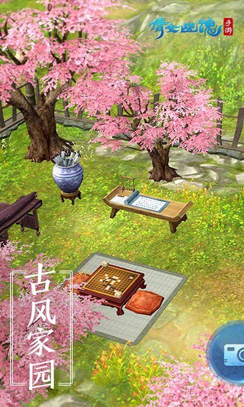 倩女幽魂 V1.4.6 安卓版