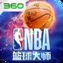 NBA篮球大师 v1.9.0