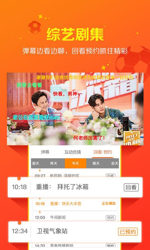 云图高清手机电视 v4.3.0