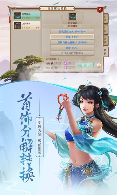 问道-元神突破宠物羽化 v2.024.0717