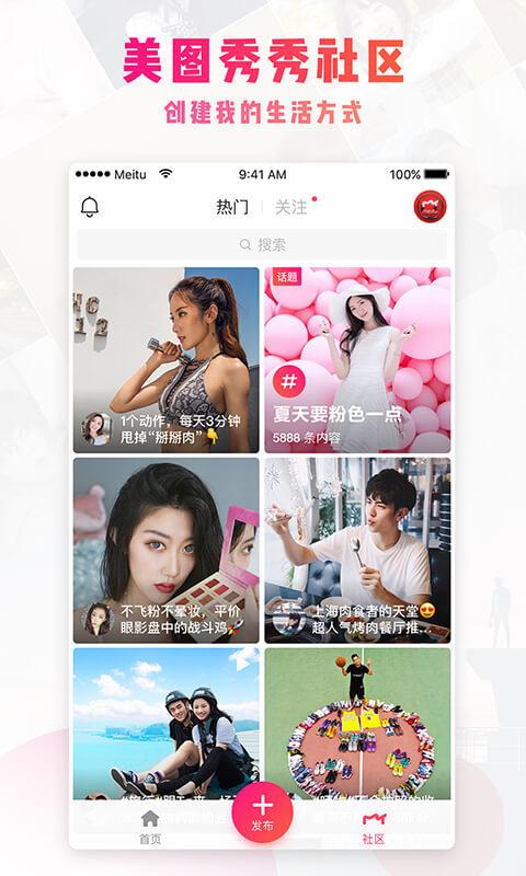 美图秀秀 v8.1.1.2