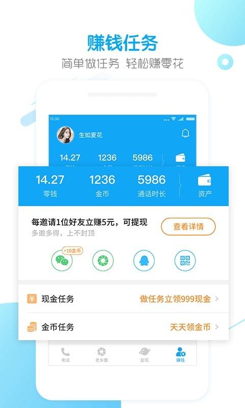 触宝电话 v6.6.8.8