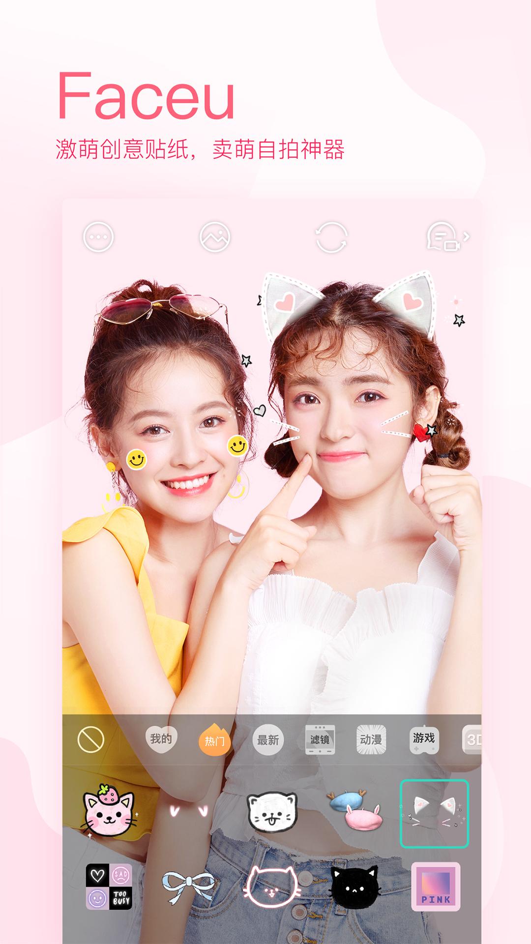 Faceu激萌 v3.7.0